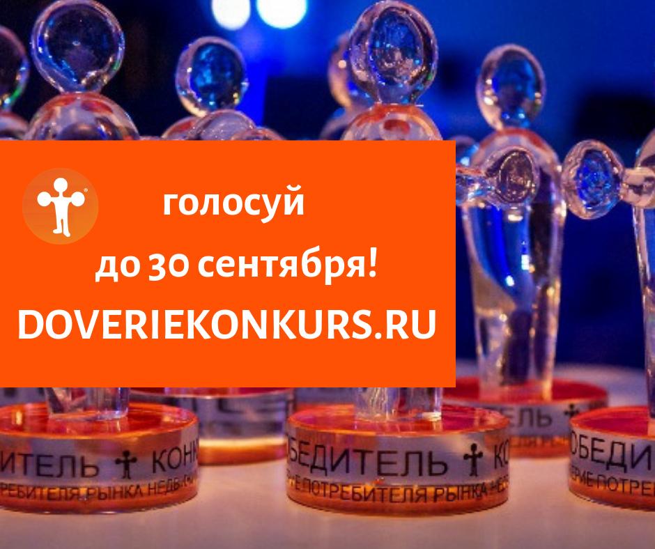 doveriekonkurs.ruu