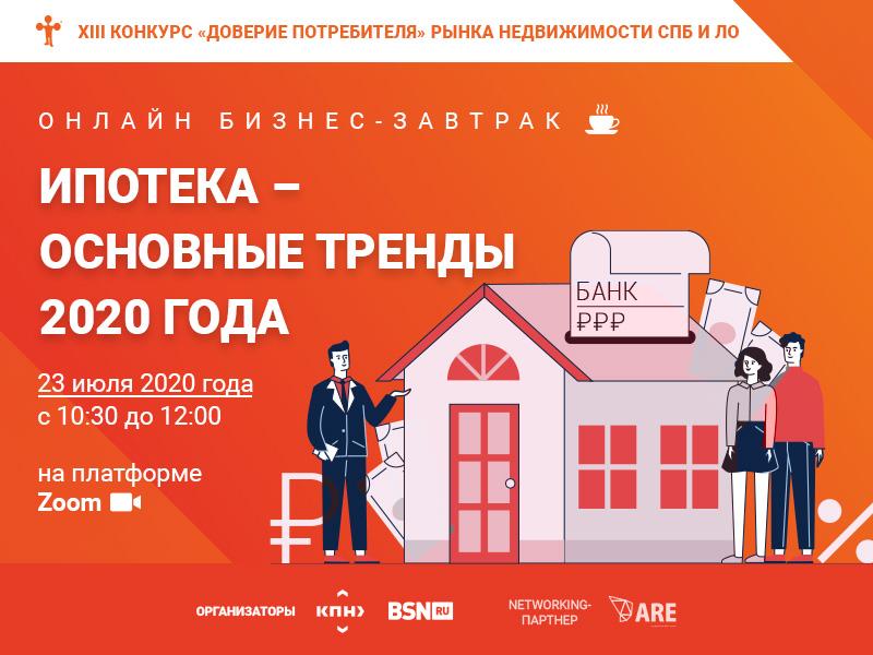Ипотека – основные тренды 2020 года