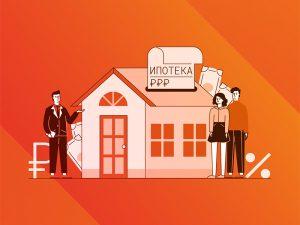 Ипотека - основные тренды 2020 года