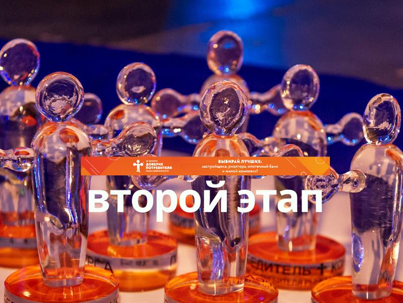 """XIII конкурс """"Доверие потребителя"""""""