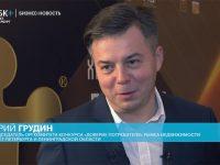 Юрий Грудин, председатель Оргкомитета конкурса Доверие потребител