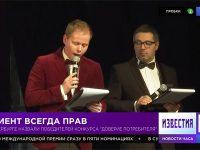 Репортаж телекалала-78 с церемонии награждения победителей XII конкурса Доверие потребителя